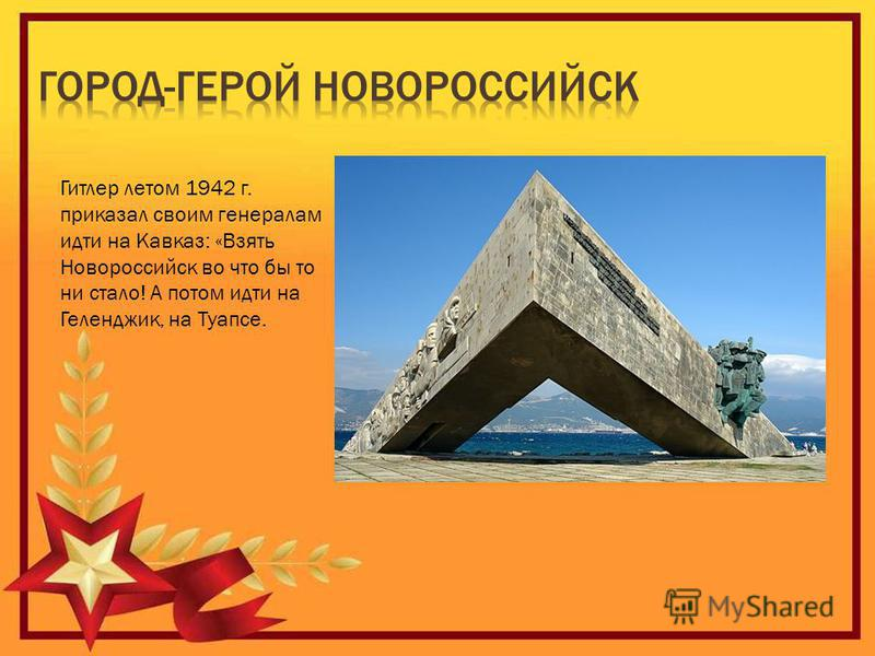Гитлер летом 1942 г. приказал своим генералам идти на Кавказ: «Взять Новороссийск во что бы то ни стало! А потом идти на Геленджик, на Туапсе.
