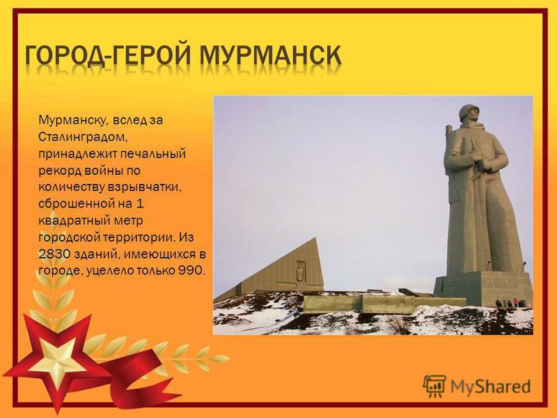 Мурманску, вслед за Сталинградом, принадлежит печальный рекорд войны по количеству взрывчатки, сброшенной на 1 квадратный метр городской территории. Из 2830 зданий, имеющихся в городе, уцелело только 990.