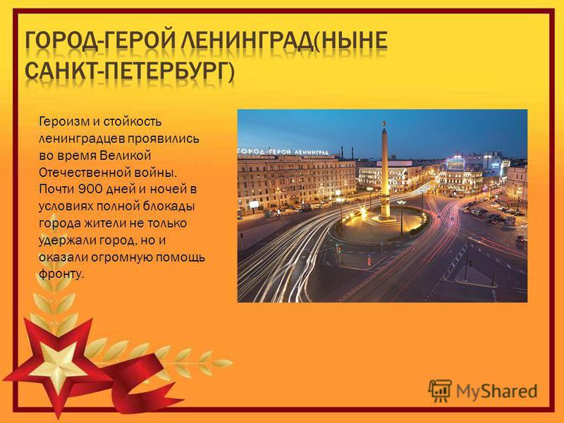 Героизм и стойкость ленинградцев проявились во время Великой Отечественной войны. Почти 900 дней и ночей в условиях полной блокады города жители не только удержали город, но и оказали огромную помощь фронту.