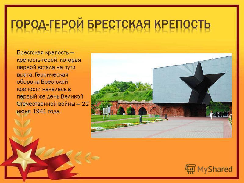 Брестская крепость крепость-герой, которая первой встала на пути врага. Героическая оборона Брестской крепости началась в первый же день Великой Отечественной войны 22 июня 1941 года.