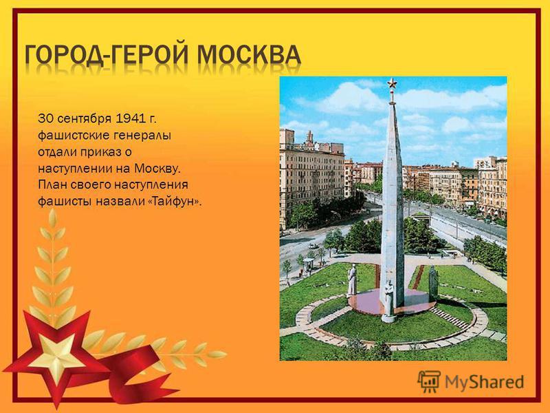 30 сентября 1941 г. фашистские генералы отдали приказ о наступлении на Москву. План своего наступления фашисты назвали «Тайфун».
