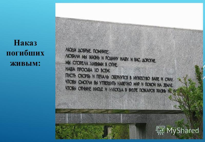Наказ погибших живым: