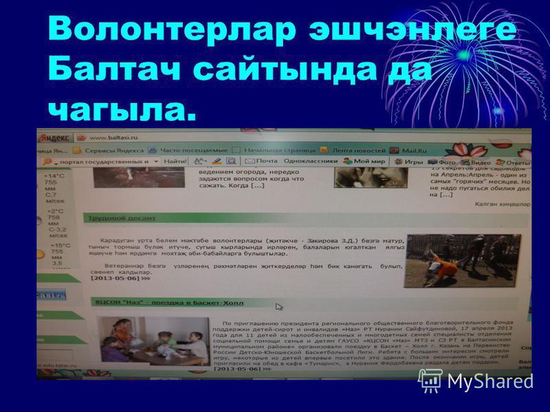 Волонтерлар эшчэнлеге Балтач сайтында да чагыла.