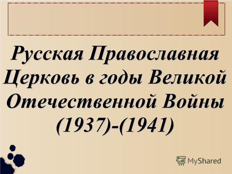 Русская Православная Церковь в годы Великой Отечественной Войны (1937)-(1941)