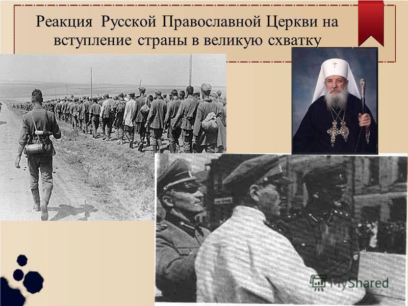Реакция Русской Православной Церкви на вступление страны в великую схватку