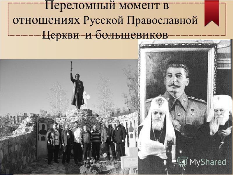 Переломный момент в отношениях Русской Православной Церкви и большевиков