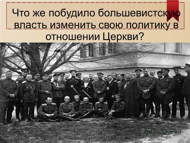 Что же побудило большевистскую власть изменить свою политику в отношении Церкви?