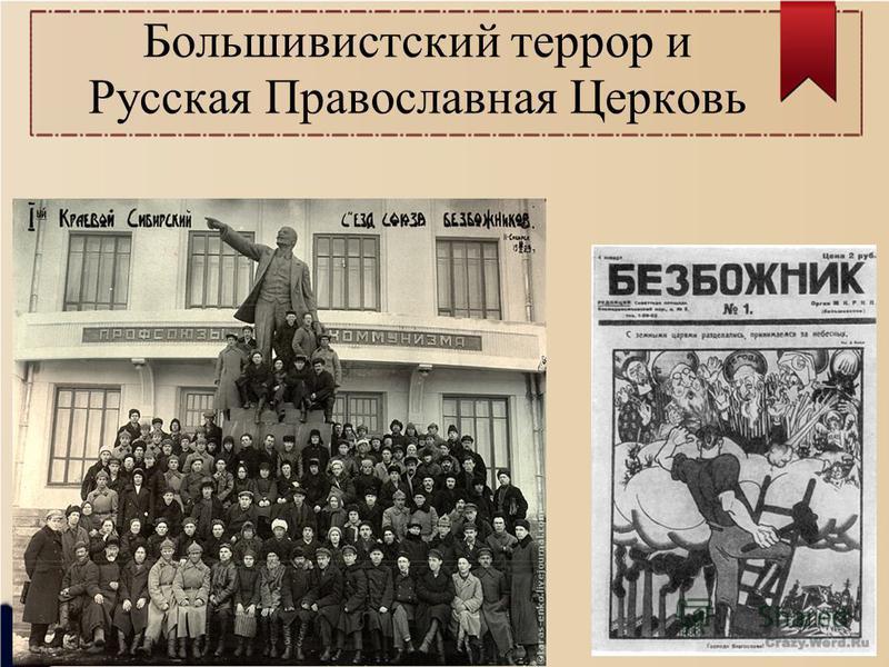 Большивистский террор и Русская Православная Церковь