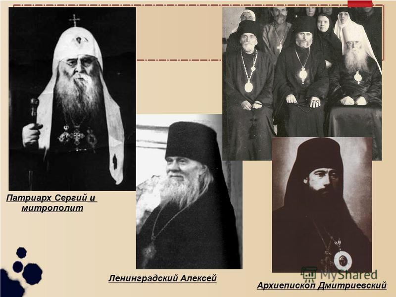 и Патриарх Сергий и митрополит Ленинградский Алексей Архиепископ Дмитриевский