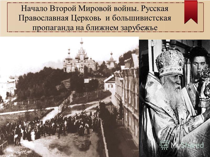 Начало Второй Мировой войны. Русская Православная Церковь и большевистская пропаганда на ближнем зарубежье