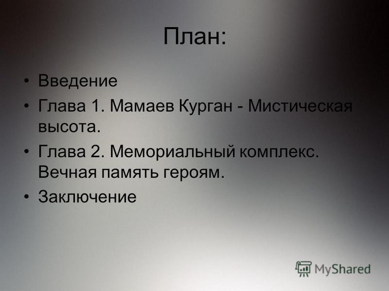 План: Введение Глава 1. Мамаев Курган - Мистическая высота. Глава 2. Мемориальный комплекс. Вечная память героям. Заключение