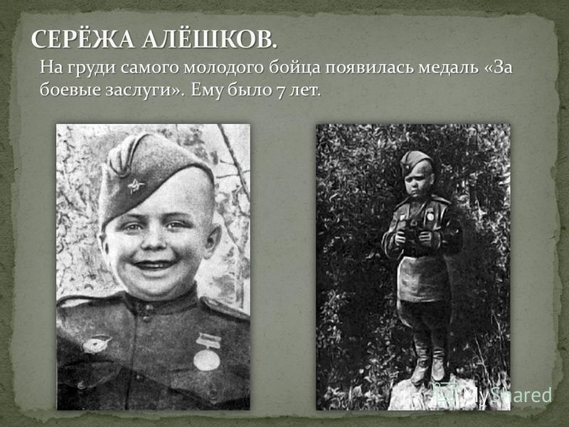 На груди самого молодого бойца появилась медаль «За боевые заслуги». Ему было 7 лет.