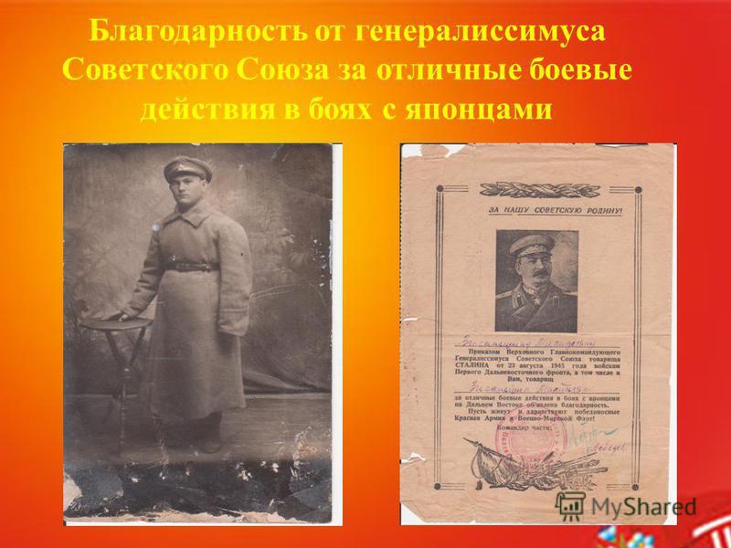 Благодарность от генералиссимуса Советского Союза за отличные боевые действия в боях с японцами