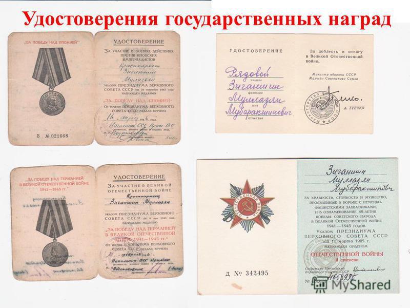 Удостоверения государственных наград