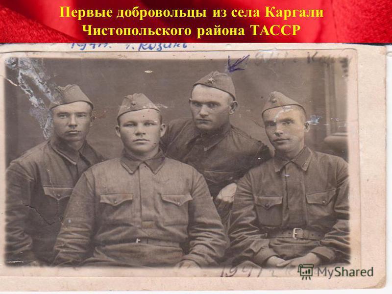 Первые добровольцы из села Каргали Чистопольского района ТАССР