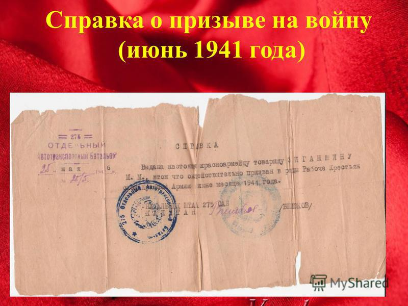 Справка о призыве на войну (июнь 1941 года)