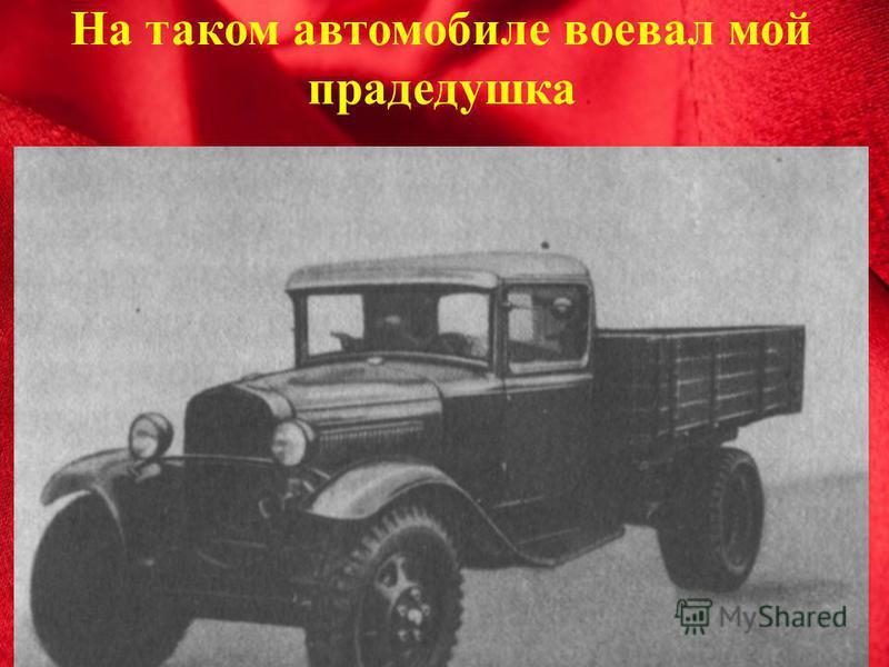 На таком автомобиле воевал мой прадедушка