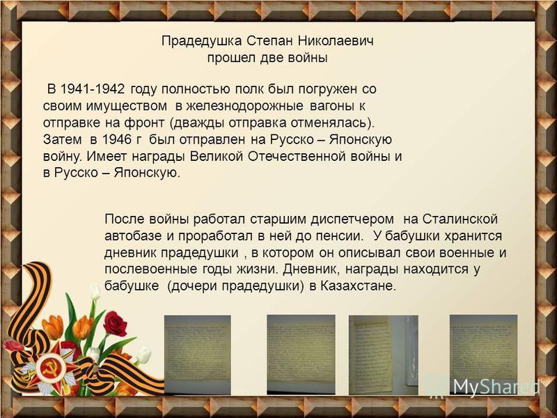 В 1941-1942 году полностью полк был погружен со своим имуществом в железнодорожные вагоны к отправке на фронт (дважды отправка отменялась). Затем в 1946 г был отправлен на Русско – Японскую войну. Имеет награды Великой Отечественной войны и в Русско