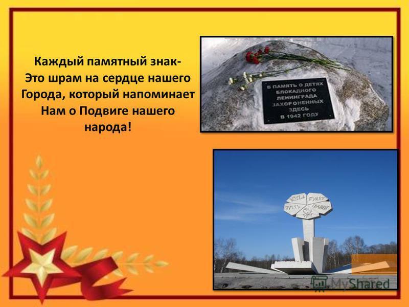 Каждый памятный знак- Это шрам на сердце нашего Города, который напоминает Нам о Подвиге нашего народа!