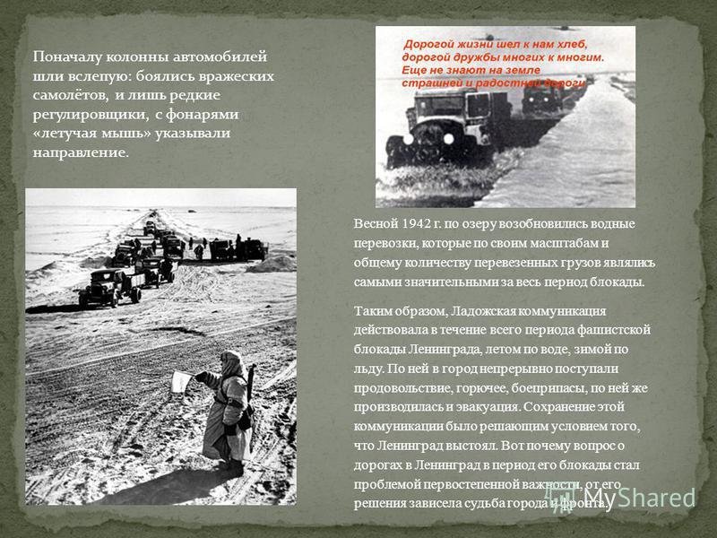 Весной 1942 г. по озеру возобновились водные перевозки, которые по своим масштабам и общему количеству перевезенных грузов являлись самыми значительными за весь период блокады. Таким образом, Ладожская коммуникация действовала в течение всего периода