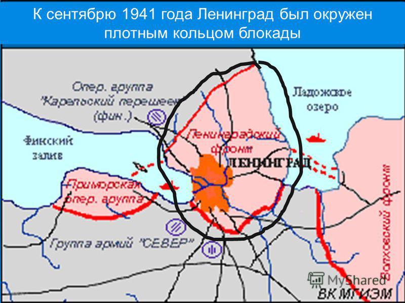 К сентябрю 1941 года Ленинград был окружен плотным кольцом блокады
