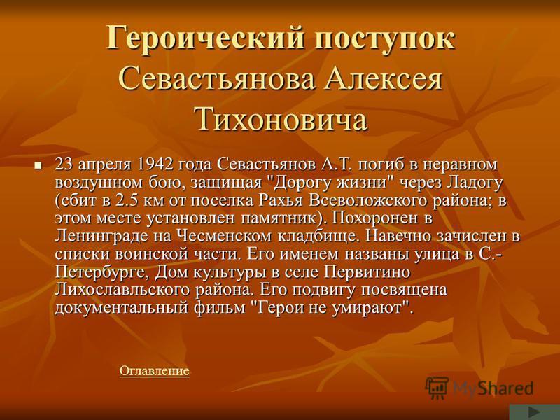 Героический поступок Севастьянова Алексея Тихоновича 23 апреля 1942 года Севастьянов А.Т. погиб в неравном воздушном бою, защищая
