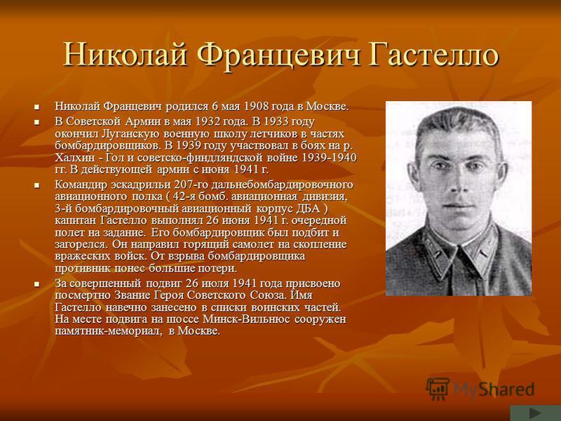 Николай Францевич родился 6 мая 1908 года в Москве. Николай Францевич родился 6 мая 1908 года в Москве. В Советской Армии в мая 1932 года. В 1933 году окончил Луганскую военную школу летчиков в частях бомбардировщиков. В 1939 году участвовал в боях н