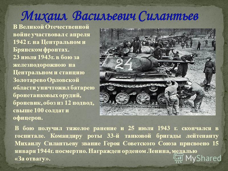 В Великой Отечественной войне участвовал с апреля 1942 г. на Центральном и Брянском фронтах. 23 июля 1943 г. в бою за железнодорожною на Центральном и станцию Золотарево Орловской области уничтожил батарею бронетанковых орудий, броневик, обоз из 12 п