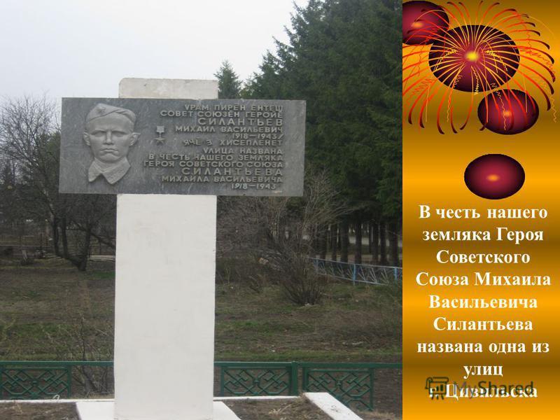 В честь нашего земляка Героя Советского Союза Михаила Васильевича Силантьева названа одна из улиц г. Цивильска