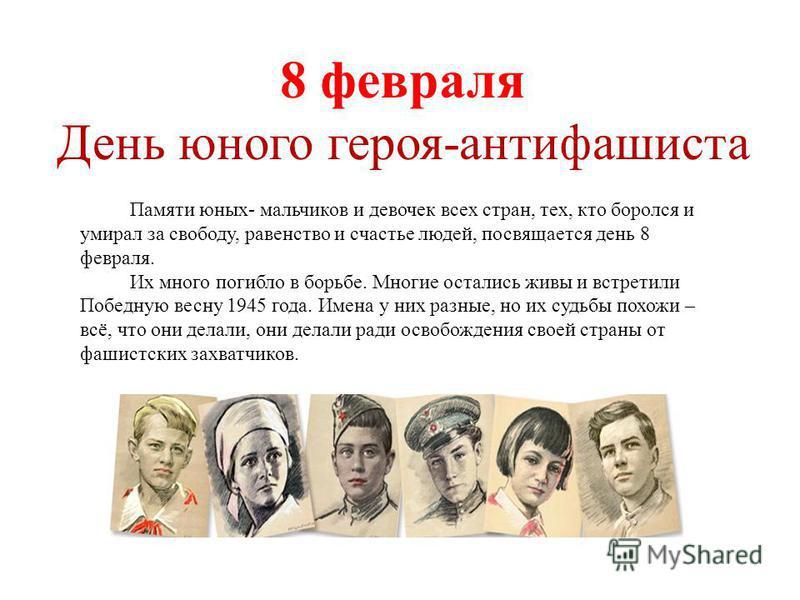 Памяти юных- мальчиков и девочек всех стран, тех, кто боролся и умирал за свободу, равенство и счастье людей, посвящается день 8 февраля. Их много погибло в борьбе. Многие остались живы и встретили Победную весну 1945 года. Имена у них разные, но их