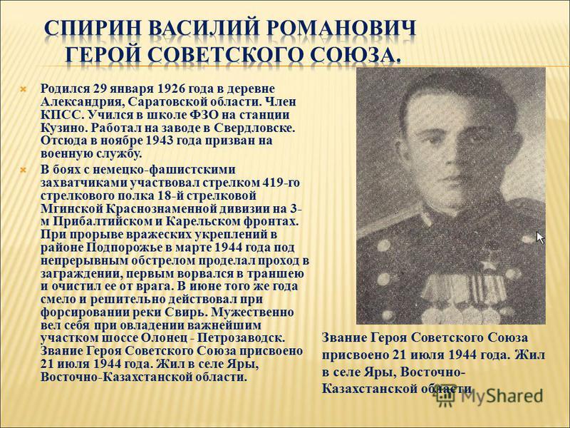 Родился 29 января 1926 года в деревне Александрия, Саратовской области. Член КПСС. Учился в школе ФЗО на станции Кузино. Работал на заводе в Свердловске. Отсюда в ноябре 1943 года призван на военную службу. В боях с немецко-фашистскими захватчиками у