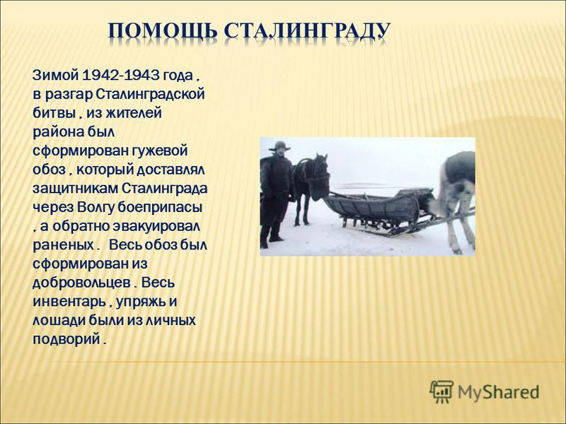 Зимой 1942-1943 года, в разгар Сталинградской битвы, из жителей района был сформирован гужевой обоз, который доставлял защитникам Сталинграда через Волгу боеприпасы, а обратно эвакуировал раненых. Весь обоз был сформирован из добровольцев. Весь инвен