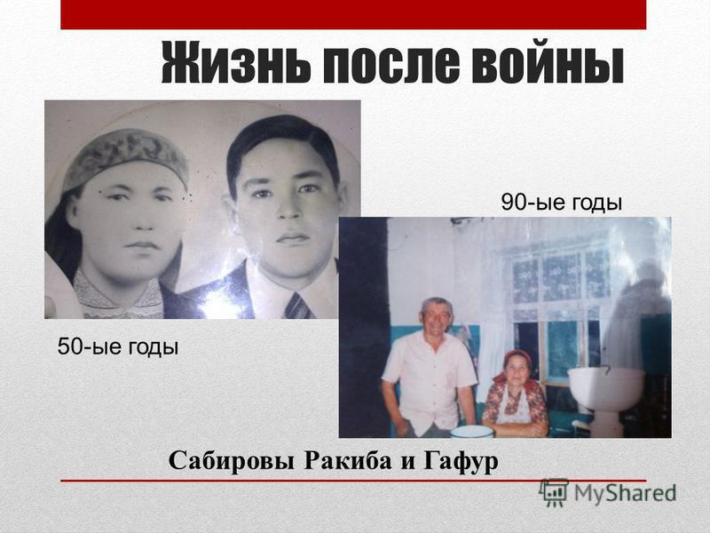 Жизнь после войны После войны бабушка в 21 год вышла замуж за моего дедушку Сабирова Гафура и переехала в Ачитский район, в деревню Еманзельгу, строить новую жизнь. Она работала на ферме. Родила четверых детей. 4 ноября 2002 году дедушка умер. С тех