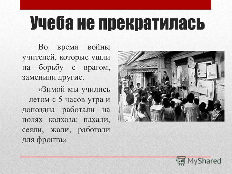 Что такое война, знали все Бабушка жила в село Азигулова, которое находится в Свердловской области. До него не докатились бои, не проходила линия фронта, не ощутили на себе жители всех страданий оккупации. С. Азигулова