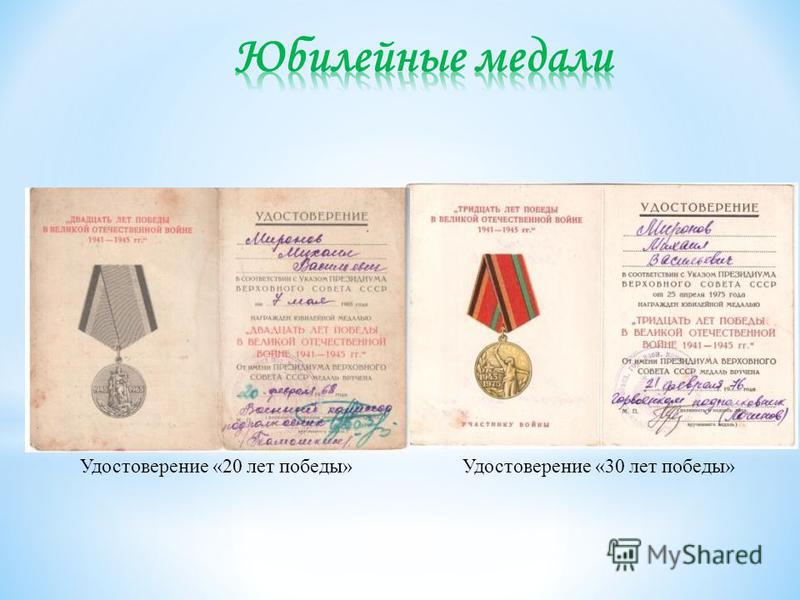 Удостоверение «20 лет победы»Удостоверение «30 лет победы»