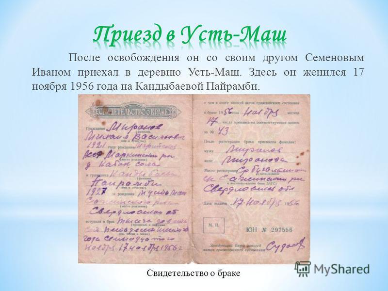 После освобождения он со своим другом Семеновым Иваном приехал в деревню Усть-Маш. Здесь он женился 17 ноября 1956 года на Кандыбаевой Пайрамби. Свидетельство о браке