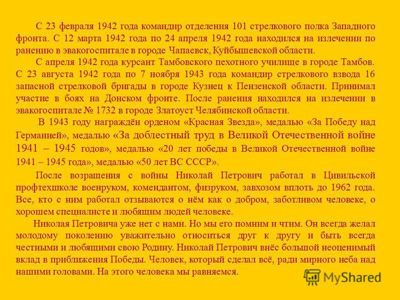С 23 февраля 1942 года командир отделения 101 стрелкового полка Западного фронта. С 12 марта 1942 года по 24 апреля 1942 года находился на излечении по ранению в эвакогоспитале в городе Чапаевск, Куйбышевской области. С апреля 1942 года курсант Тамбо
