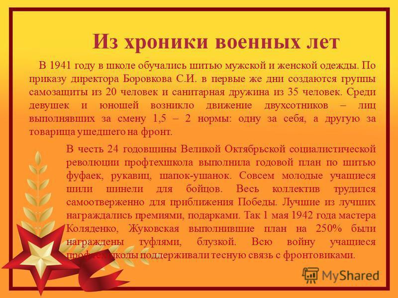 В 1941 году в школе обучались шитью мужской и женской одежды. По приказу директора Боровкова С.И. в первые же дни создаются группы самозащиты из 20 человек и санитарная дружина из 35 человек. Среди девушек и юношей возникло движение двух сотников – л
