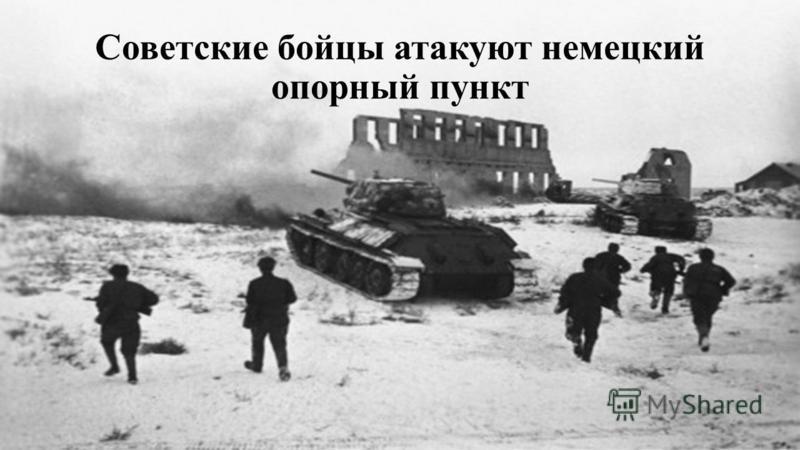 Советские бойцы атакуют немецкий опорный пункт