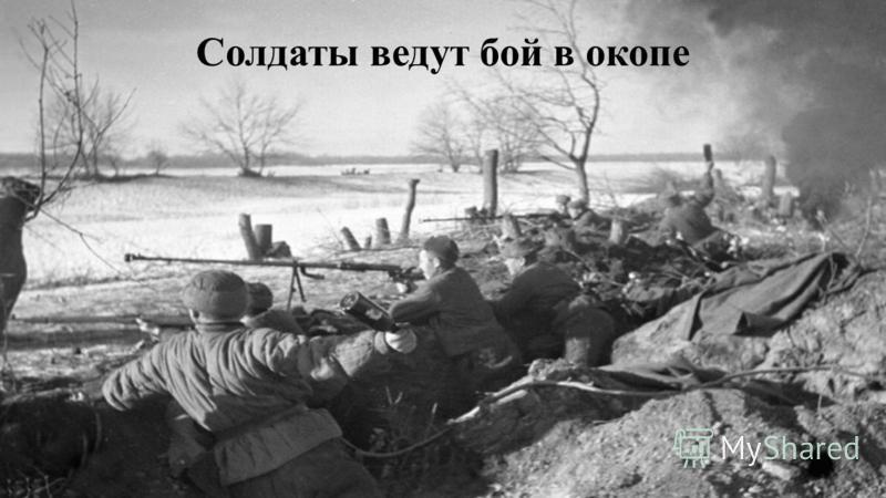 Солдаты ведут бой в окопе