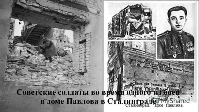 Советские солдаты во время одного из боев в доме Павлова в Сталинграде