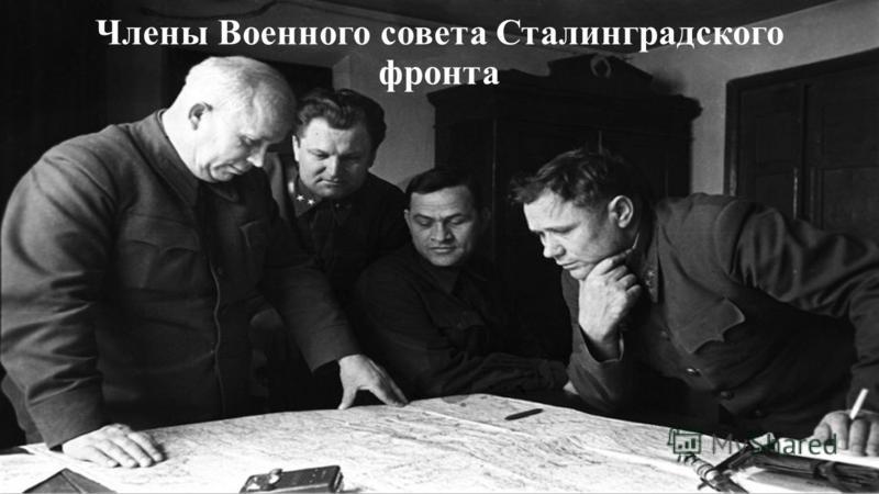 Члены Военного совета Сталинградского фронта