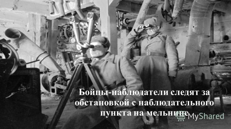 Бойцы-наблюдатели следят за обстановкой с наблюдательного пункта на мельнице