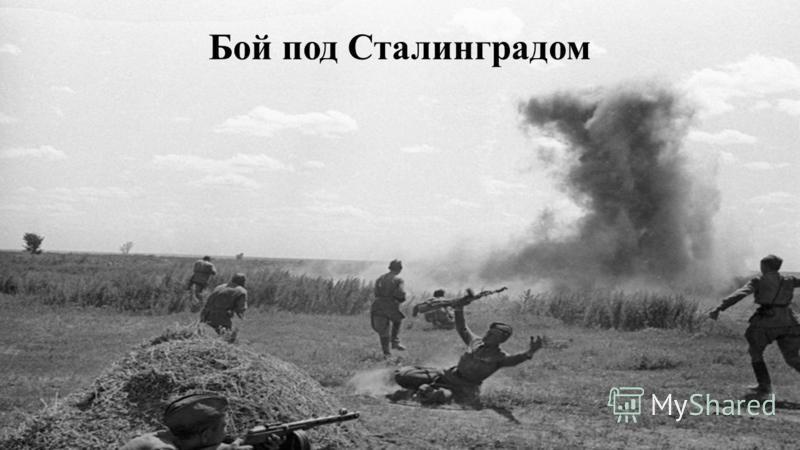 Бой под Сталинградом