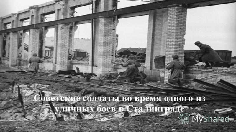 Советские солдаты во время одного из уличных боев в Сталинграде