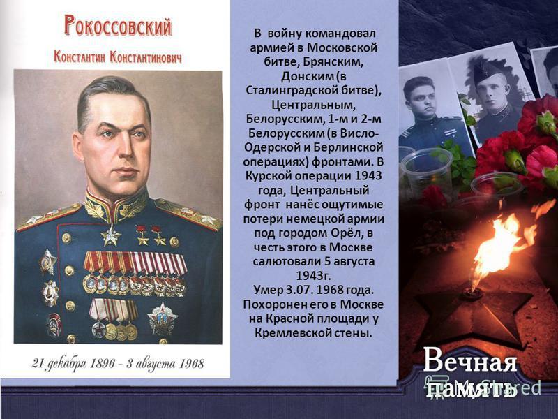 В войну командовал армией в Московской битве, Брянским, Донским (в Сталинградской битве), Центральным, Белорусским, 1-м и 2-м Белорусским (в Висло- Одерской и Берлинской операциях) фронтами. В Курской операции 1943 года, Центральный фронт нанёс ощути