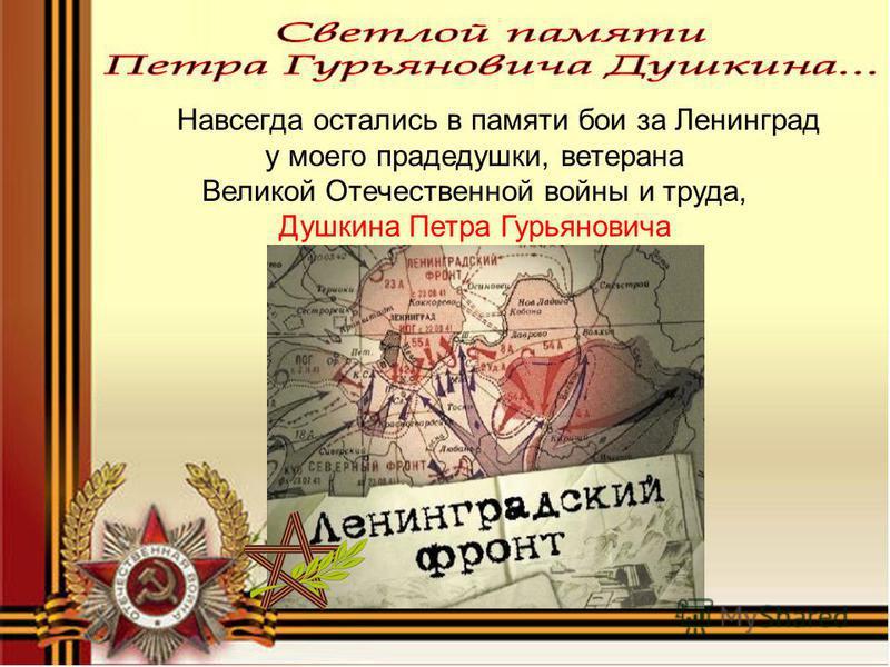 Навсегда остались в памяти бои за Ленинград у моего прадедушки, ветерана Великой Отечественной войны и труда, Душкина Петра Гурьяновича