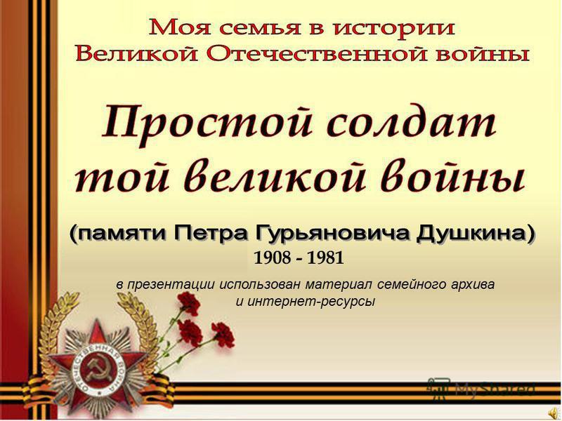 в презентации использован материал семейного архива и интернет-ресурсы 1908 - 1981