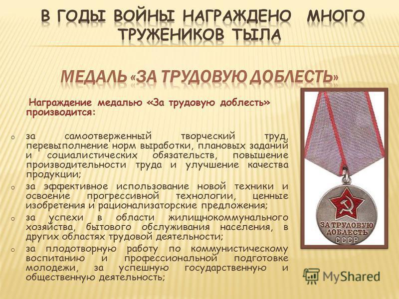 Награждение медалью «За трудовую доблесть» производится: o за самоотверженный творческий труд, перевыполнение норм выработки, плановых заданий и социалистических обязательств, повышение производительности труда и улучшение качества продукции; o за эф