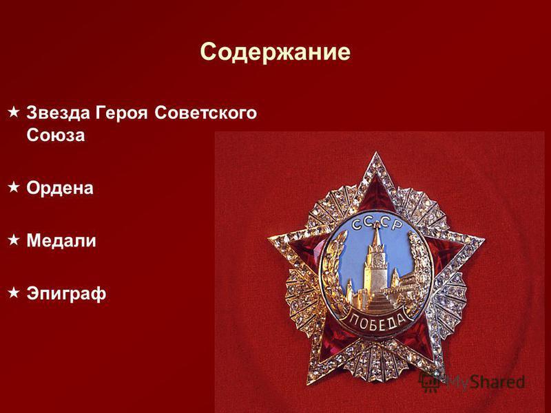 Содержание Звезда Героя Советского Союза Ордена Медали Эпиграф